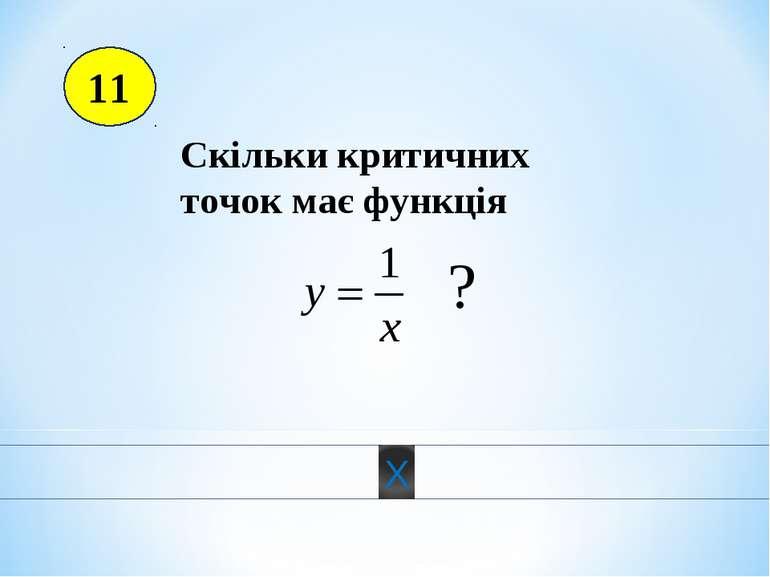 11 Скільки критичних точок має функція ?