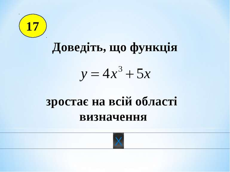 17 Доведіть, що функція зростає на всій області визначення