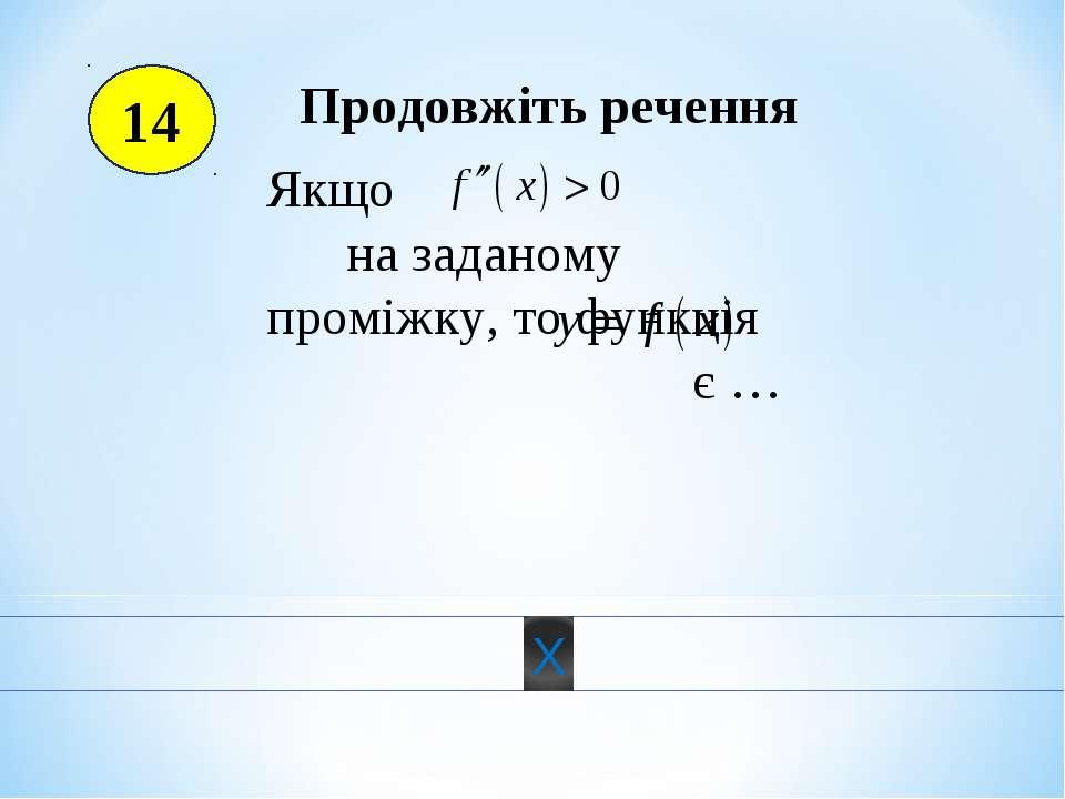 14 Якщо на заданому проміжку, то функція є … Продовжіть речення