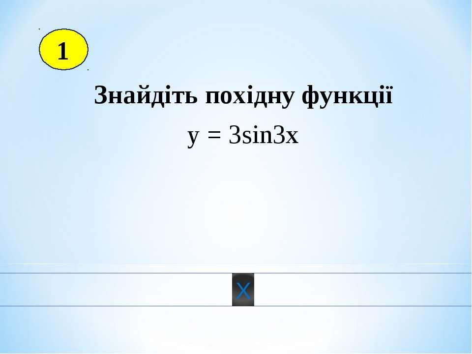 Знайдіть похідну функції у = 3sin3x 1