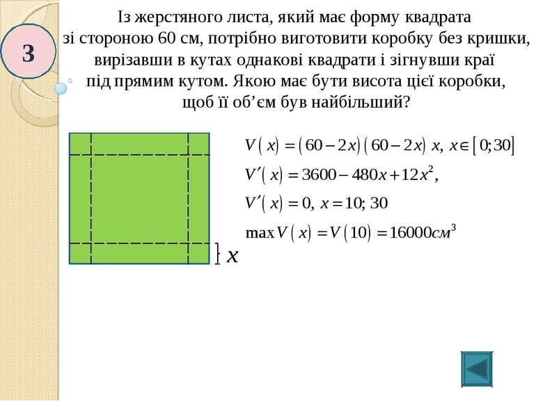 3 Із жерстяного листа, який має форму квадрата зі стороною 60 см, потрібно ви...
