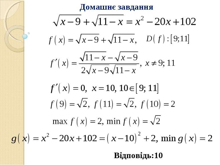 Домашнє завдання Відповідь:10