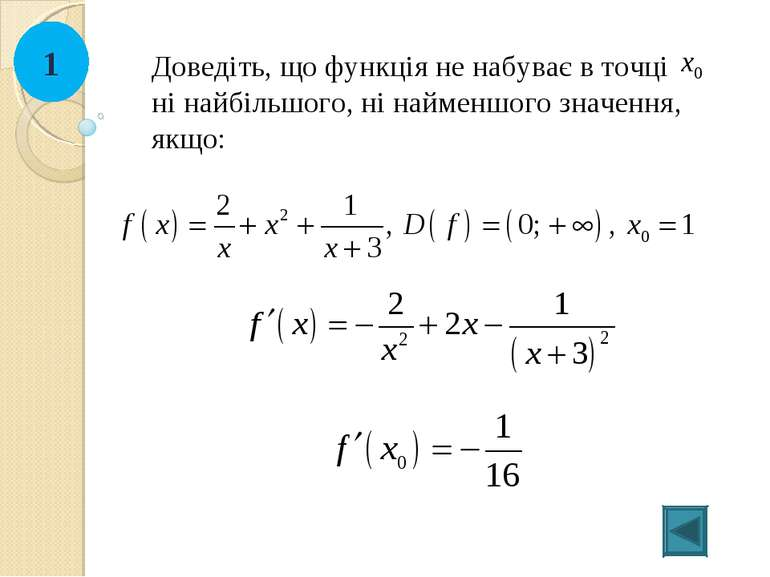 1 Доведіть, що функція не набуває в точці ні найбільшого, ні найменшого значе...