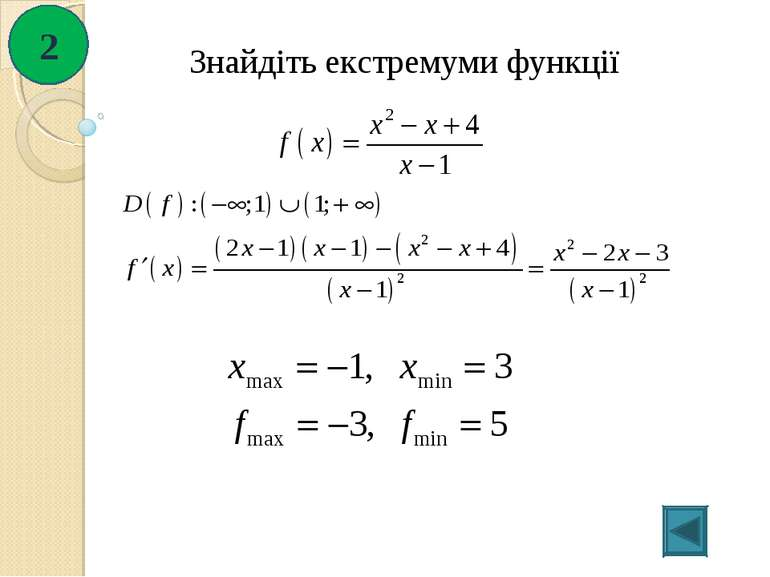 2 Знайдіть екстремуми функції
