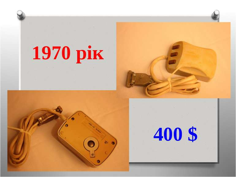 1970 рік 400 $