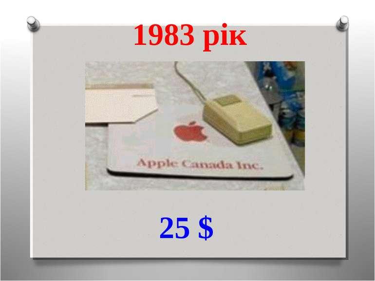 1983 рік 25 $