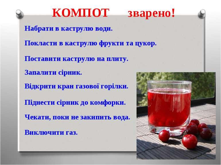 Набрати в каструлю води. Покласти в каструлю фрукти та цукор. Поставити кастр...