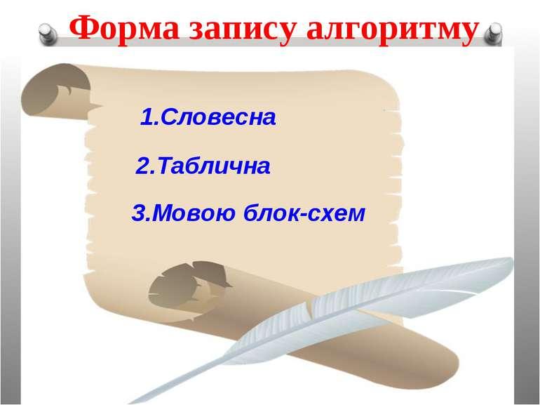 1.Словесна Форма запису алгоритму 2.Таблична 3.Мовою блок-схем