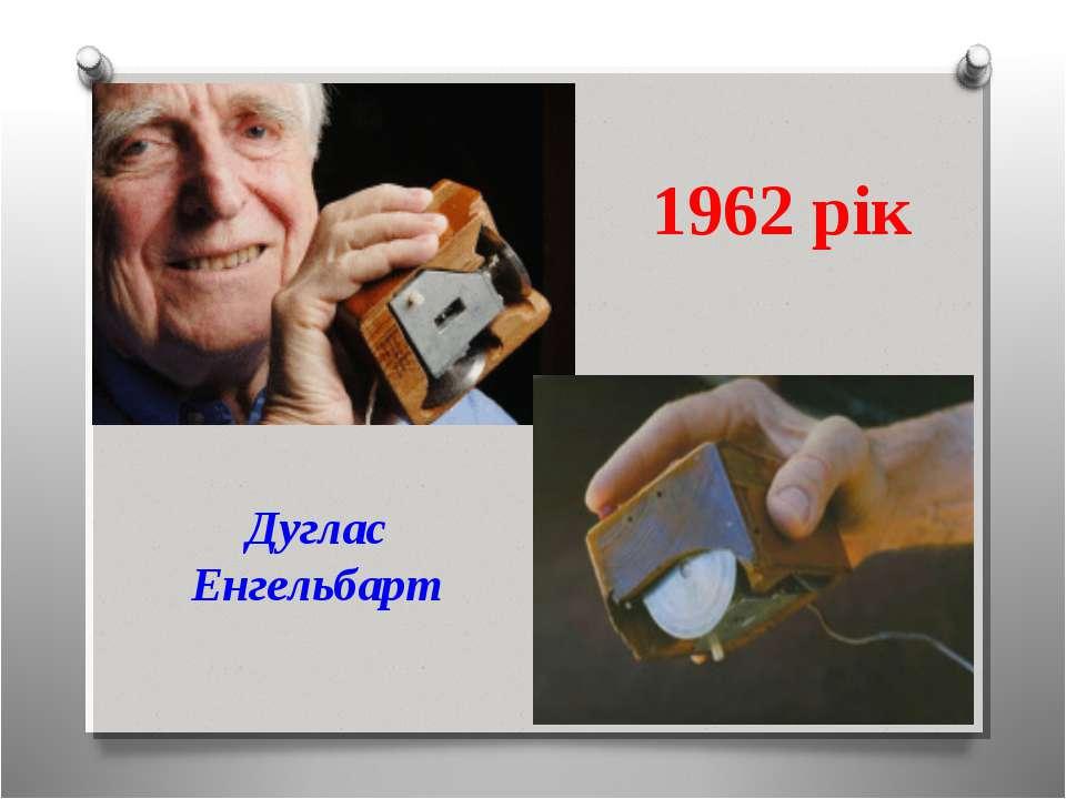 1962 рік Дуглас Енгельбарт