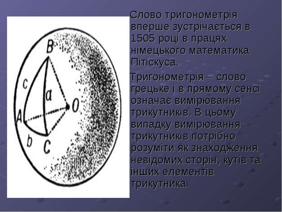 Слово тригонометрія вперше зустрічається в 1505 році в працях німецького мате...