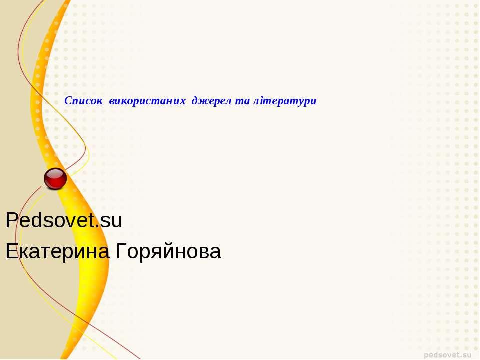 Pedsovet.su Екатерина Горяйнова Список використаних джерел та літератури
