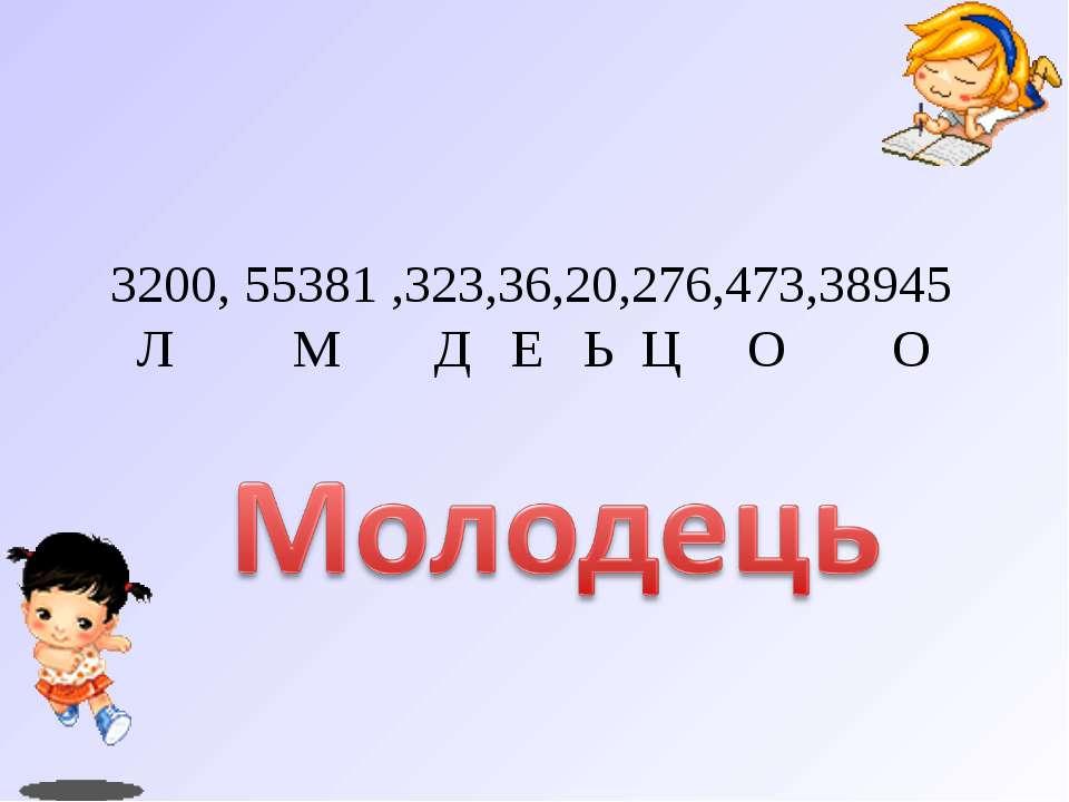 3200, 55381 ,323,36,20,276,473,38945 Л М Д Е Ь Ц О О