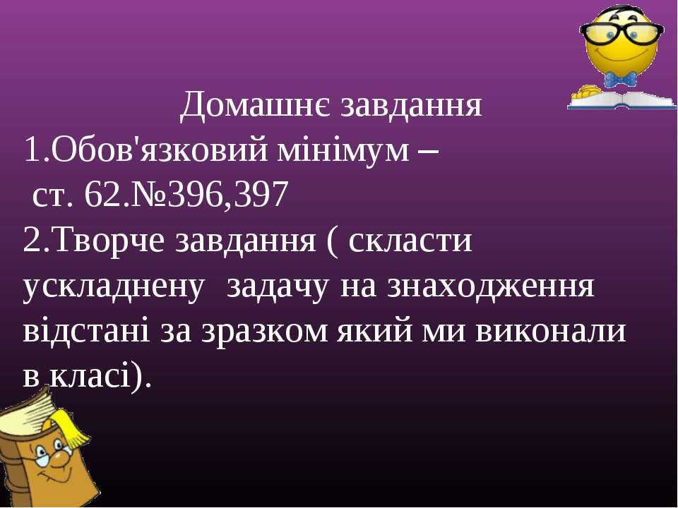 Домашнє завдання Обов'язковий мінімум – ст. 62.№396,397 2.Творче завдання ( с...