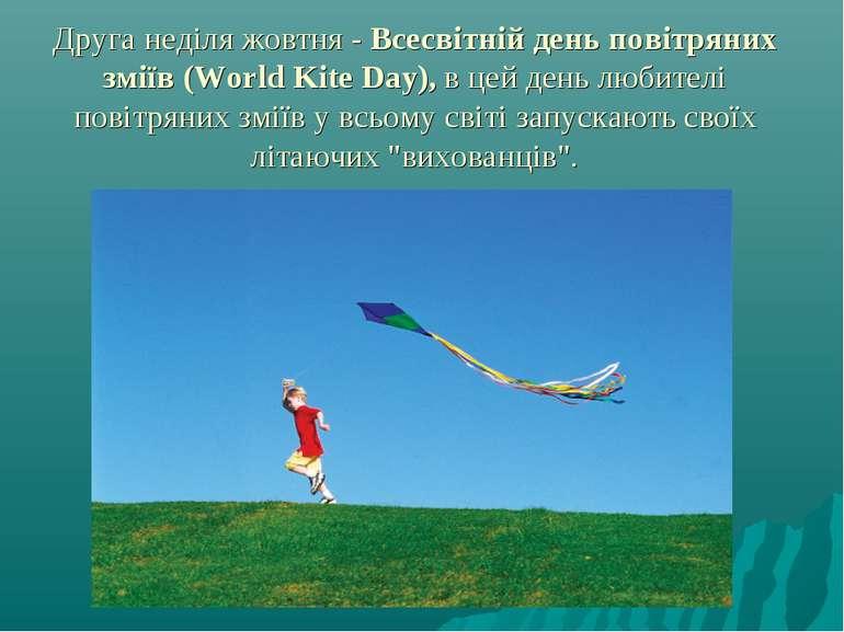 Друга неділя жовтня -Всесвітній день повітряних зміїв (World Kite Day),в це...