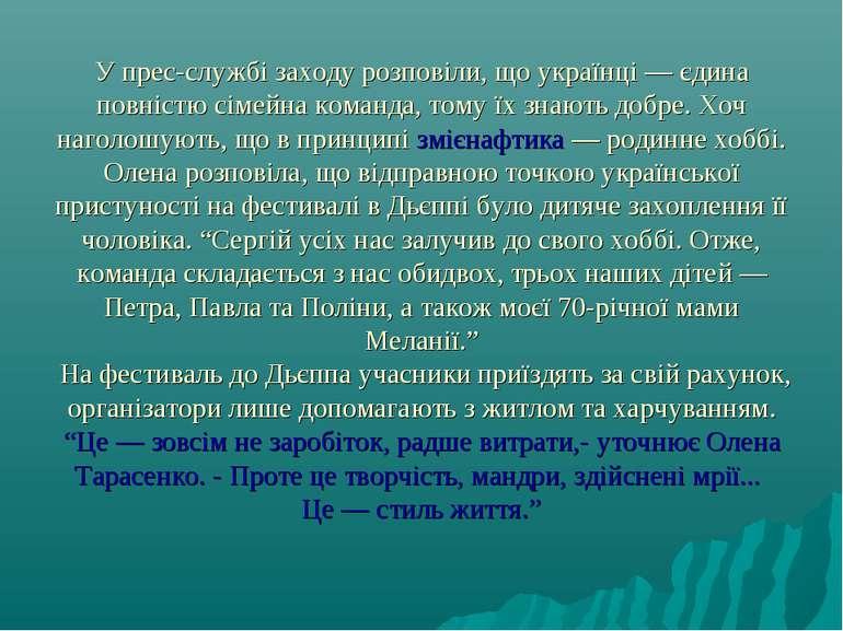Упрес-службі заходу розповіли, що українці — єдина повністю сімейна команда,...