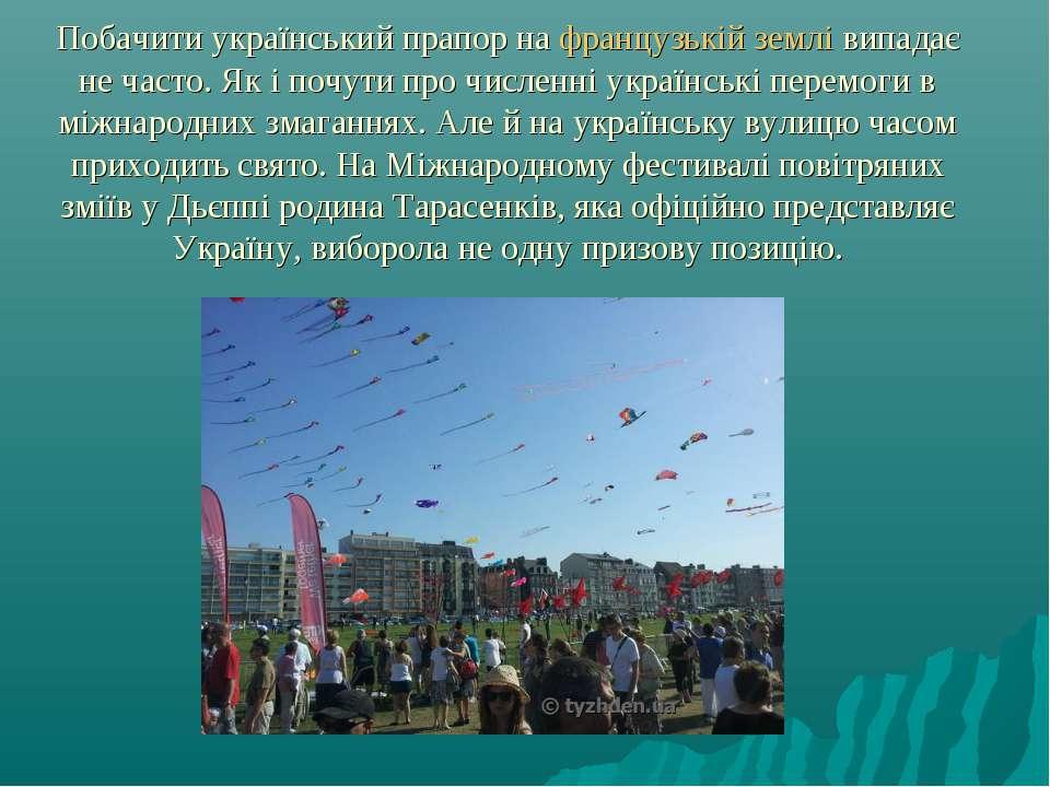 Побачити український прапор нафранцузькій землівипадає не часто. Як і почут...