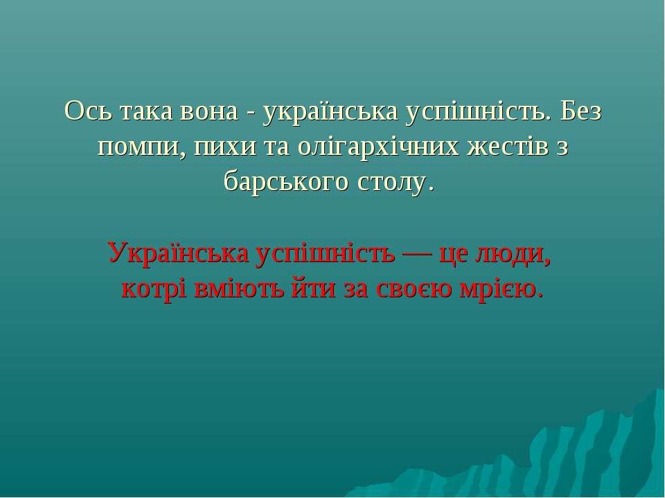 Ось така вона - українська успішність. Без помпи, пихи та олігархічних жестів...