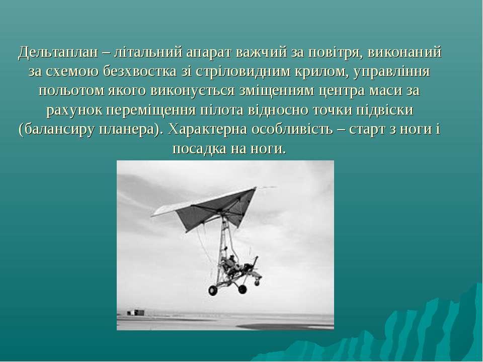 Дельтаплан – літальний апарат важчий за повітря, виконаний за схемою безхвост...