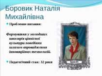 Боровик Наталія Михайлівна Проблемне питання: Формування у молодших школярів ...