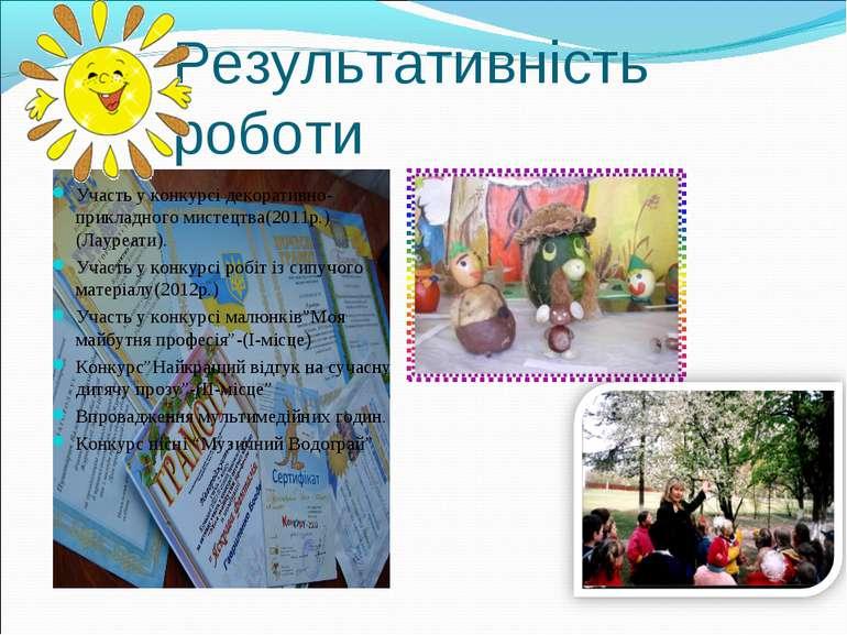 Результативність роботи Участь у конкурсі декоративно-прикладного мистецтва(2...