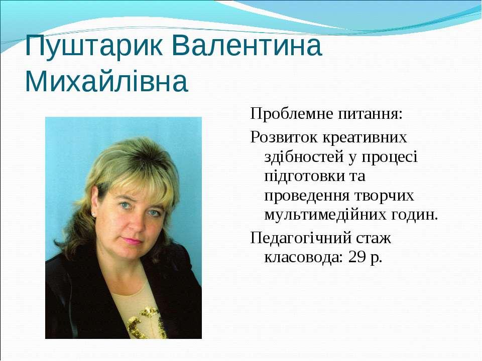 Пуштарик Валентина Михайлівна Проблемне питання: Розвиток креативних здібност...