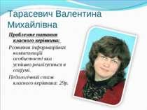 Тарасевич Валентина Михайлівна Проблемне питання класного керівника: Розвиток...