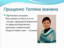 Прищенко Тетяна Іванівна Проблемне питання: Виховання особистості на засадах ...