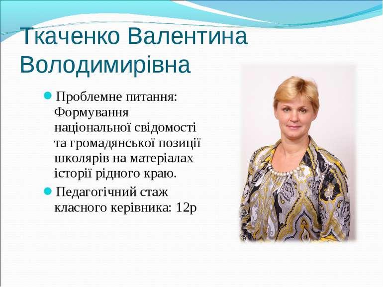 Ткаченко Валентина Володимирівна Проблемне питання: Формування національної с...
