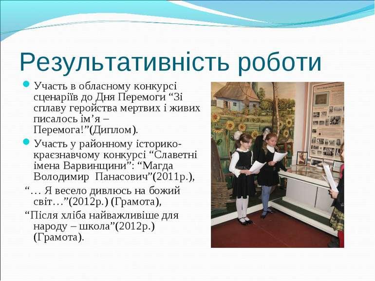 Результативність роботи Участь в обласному конкурсі сценаріїв до Дня Перемоги...