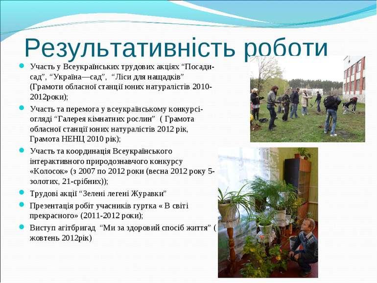"""Результативність роботи Участь у Всеукраїнських трудових акціях """"Посади-сад"""",..."""