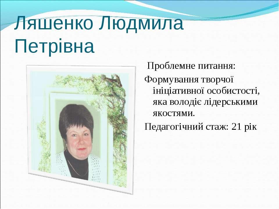 Ляшенко Людмила Петрівна Проблемне питання: Формування творчої ініціативної о...