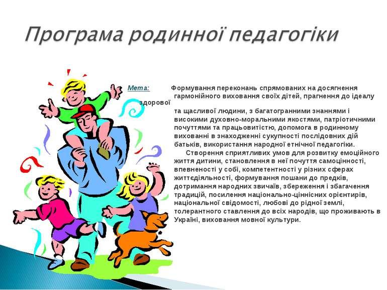 Мета: Формування переконань спрямованих на досягнення гармонійного виховання ...