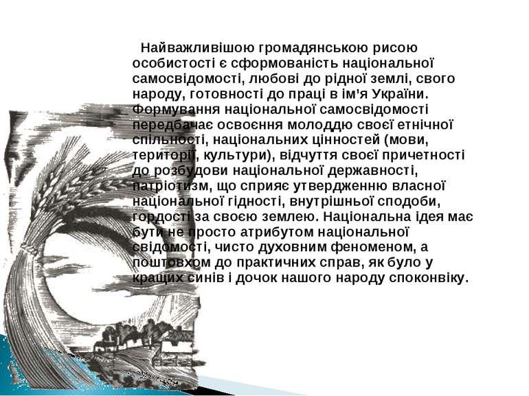 Найважливішою громадянською рисою особистості є сформованість національної са...