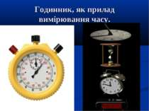 Годинник, як прилад вимірювання часу.
