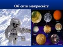 Об`єкти макросвіту