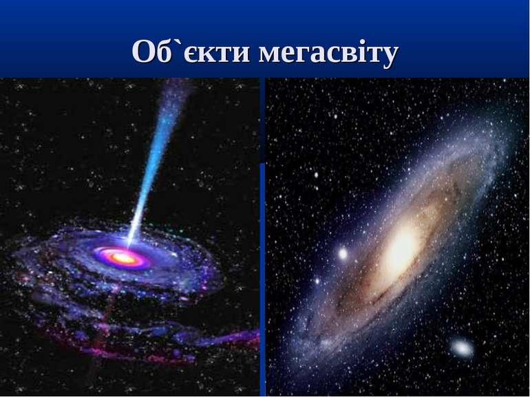 Об`єкти мегасвіту