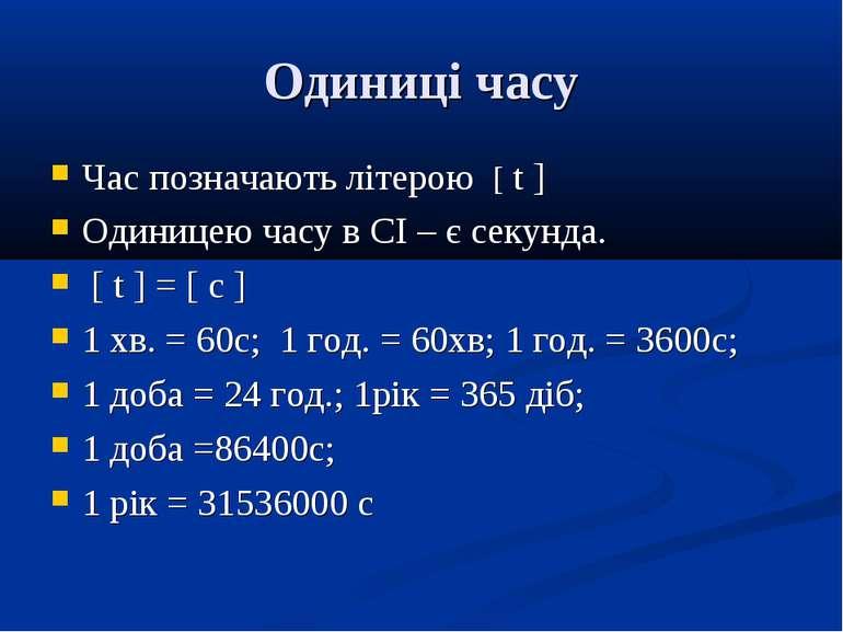 Одиниці часу Час позначають літерою [ t ] Одиницею часу в СІ – є секунда. [ t...