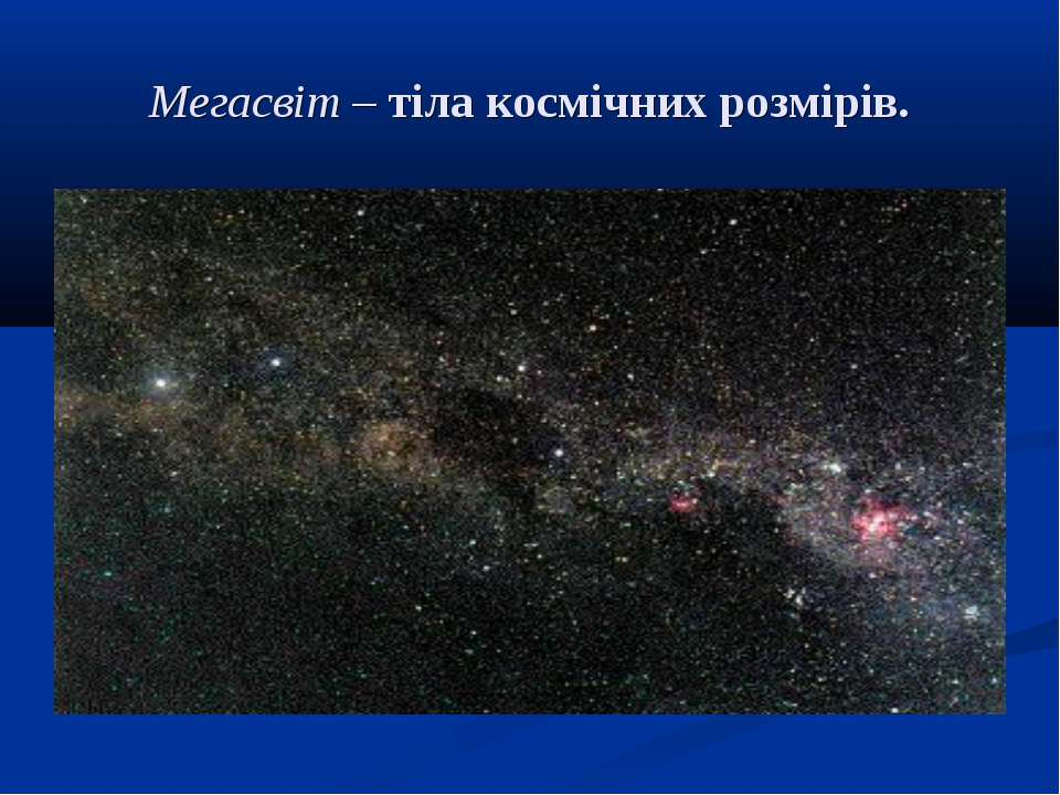 Мегасвіт – тіла космічних розмірів.