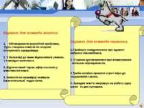 Варіант для команди жовтих. Обговорюючи екологічні проблеми, була створена ко...
