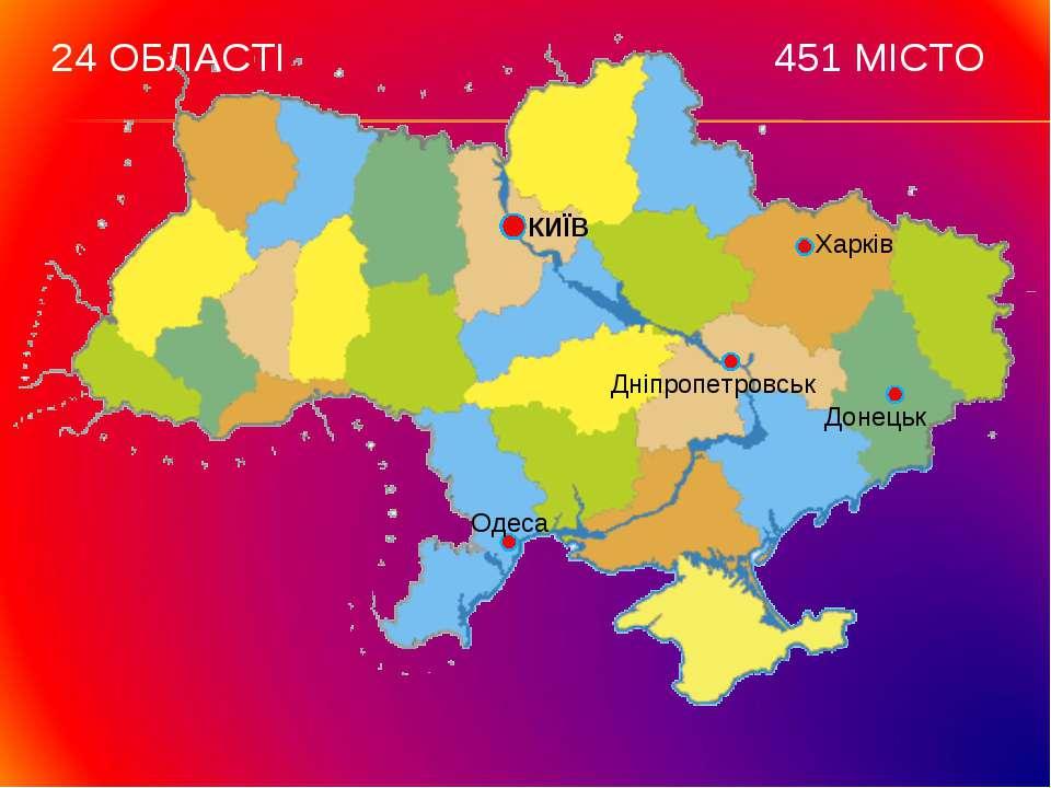 КИЇВ Харків Донецьк Дніпропетровськ Одеса 24 ОБЛАСТІ 451 МІСТО