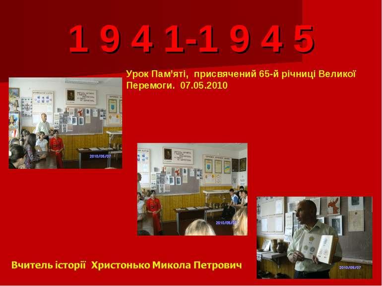 1 9 4 1-1 9 4 5 Урок Пам'яті, присвячений 65-й річниці Великої Перемоги. 07.0...