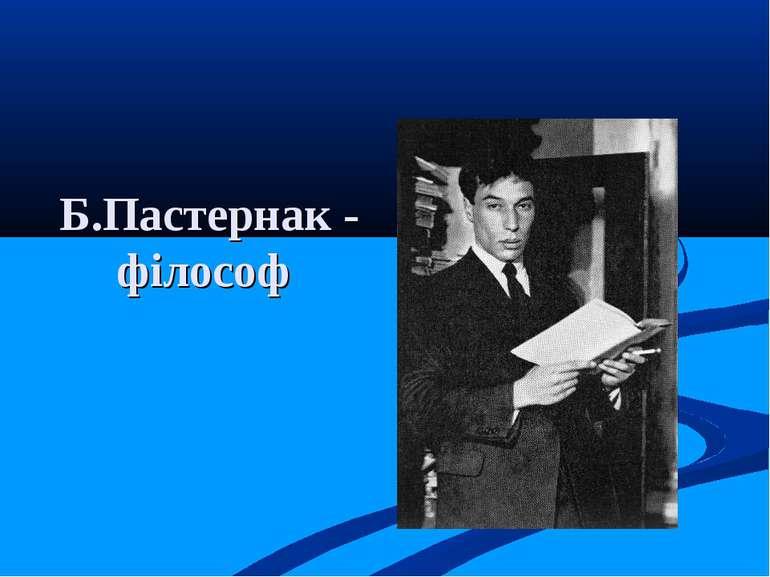 Б.Пастернак - філософ