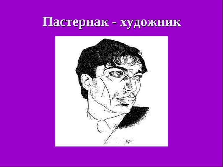Пастернак - художник