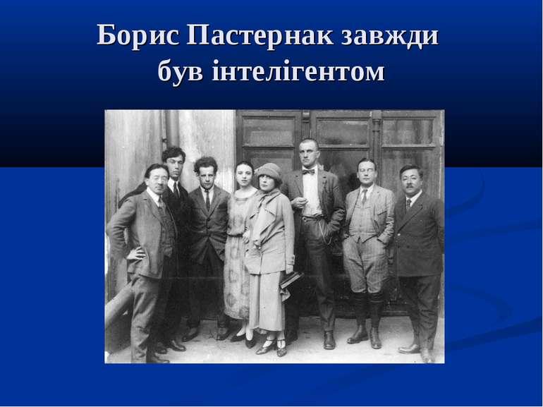 Борис Пастернак завжди був інтелігентом