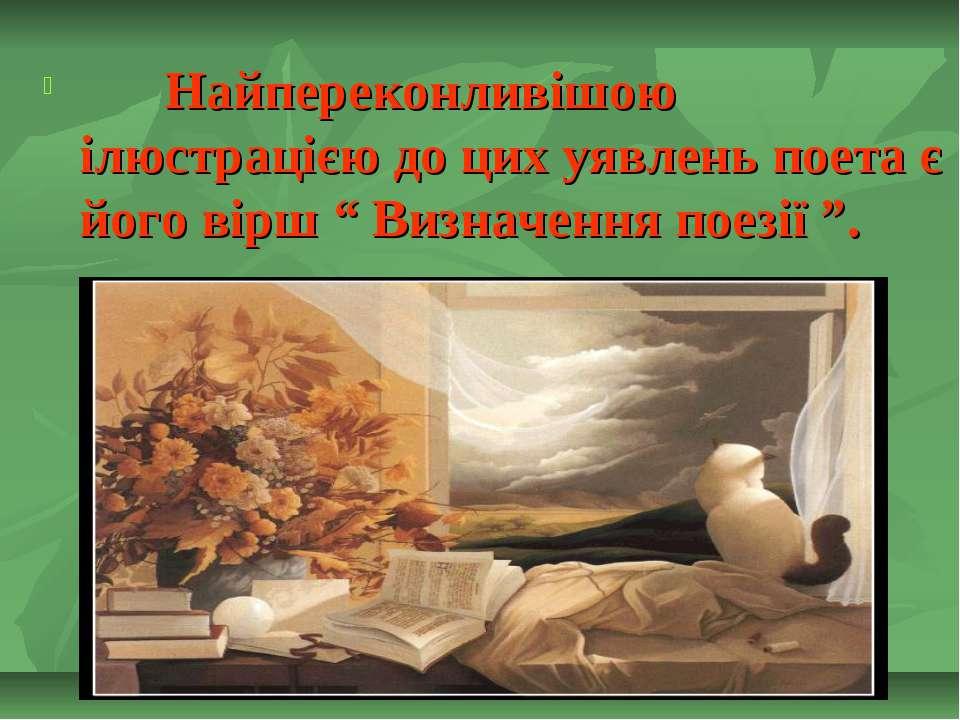"""Найпереконливішою ілюстрацією до цих уявлень поета є його вірш """" Визначення п..."""