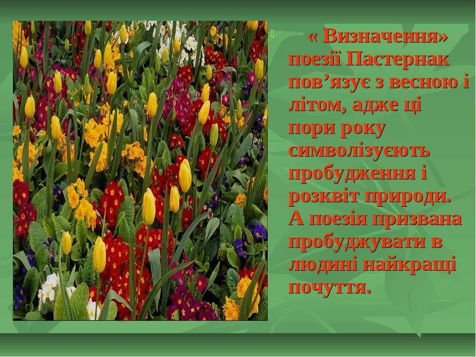 « Визначення» поезії Пастернак пов'язує з весною і літом, адже ці пори року с...