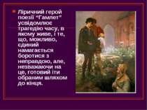 """Ліричний герой поезії """"Гамлет"""" усвідомлює трагедію часу, в якому живе, і те, ..."""