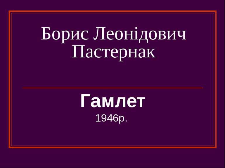 Борис Леонідович Пастернак Гамлет 1946р.