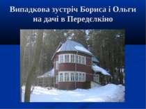 Випадкова зустріч Бориса і Ольги на дачі в Передєлкіно