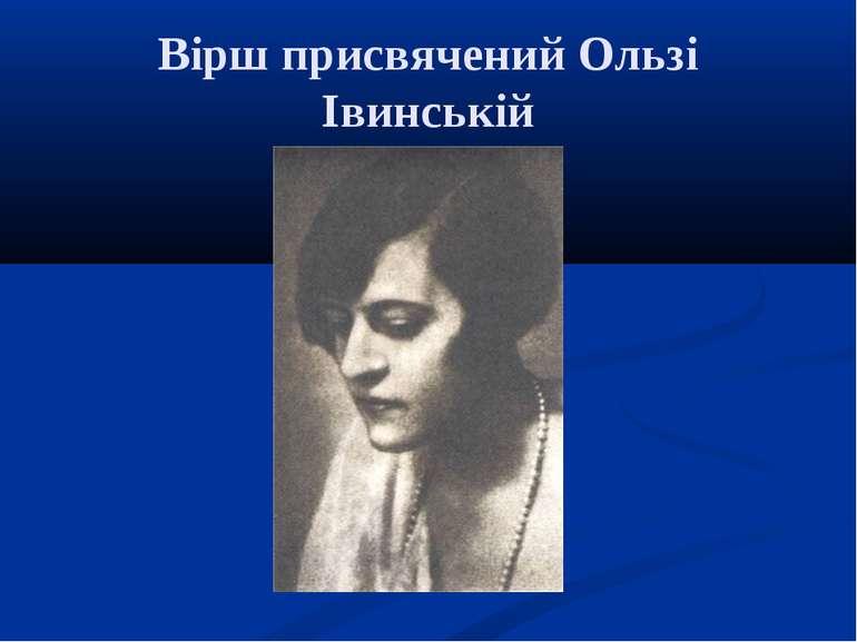 Вірш присвячений Ользі Івинській